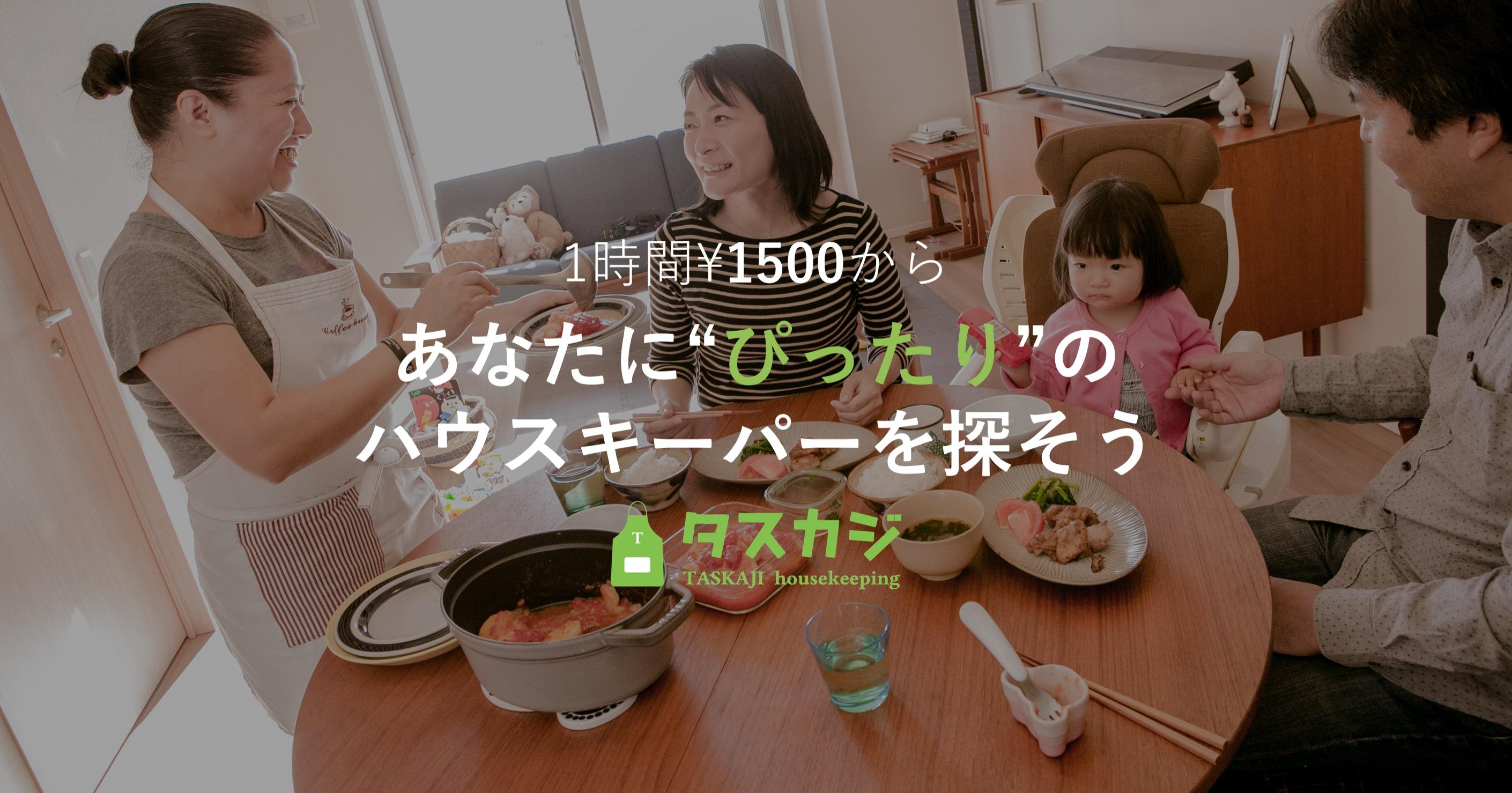 1時間1500円からの家事代行マッチングサービス『タスカジ